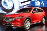 马自达CX-8新7座SUV 12月7日开卖 售24万元起