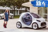 """奔驰smart将推出""""大型车"""" 吉利研发、奔驰设计"""