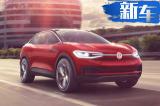 大众将在华投产I.D.家族 4款纯电动SUV率先面世