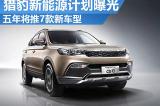 猎豹新能源规划曝光 五年计划7款新车型