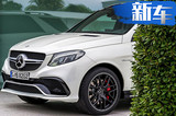 奔驰全新GLE轿跑性能版谍照 动力大涨超宝马X6