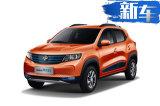 东风风光纯电动SUV开卖 补贴后售7.38万元起