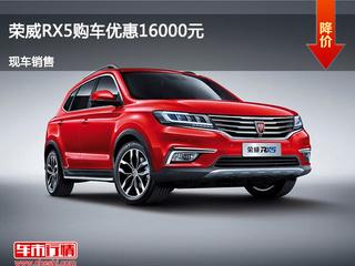 张家口荣威RX5优惠1.6万