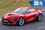 丰田将推全新一代86 外观运动/性能大幅提升