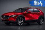长安马自达小SUV CX30明年上市 搭全新2.0L引擎