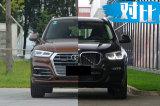 豪华中型SUV标杆 全新奥迪Q5L对比全新宝马X3