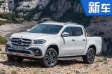 奔驰正式发布X级皮卡 德国起售价约29万人民币