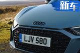 奥迪全新R8售价曝光 搭5.2L引擎/后续推限量版