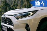 豐田全新RAV4接受預訂 混動車型起售漲0.4萬元