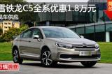 长沙雪铁龙C5优惠1.8万 降价竞争蒙迪欧