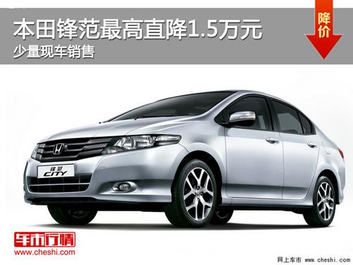 大同本田锋范最高降1.5万 少量现车销售
