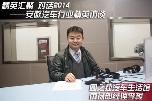 精英汇聚•对话2014 ——安徽汽车行业精英访谈