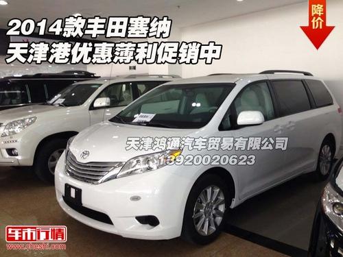 天津鸿通汽车贸易有限公司了解到,2014款丰田塞纳现车到店,天高清图片