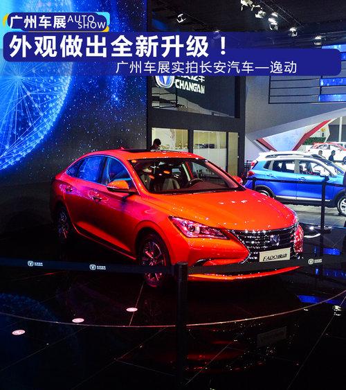 外观做出了全新升级?广州车展实拍长安全新逸动