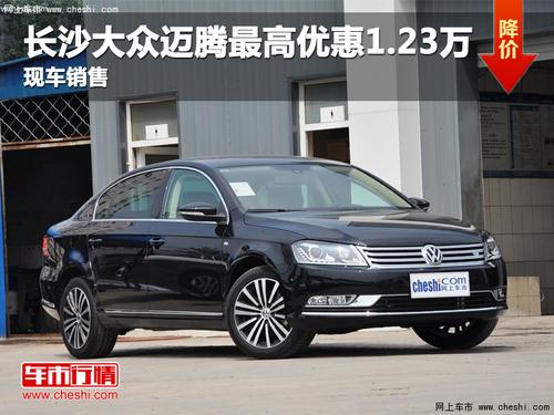 长沙大众迈腾最高优惠12.3万 现车销售