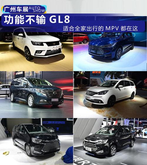 不输GL8 广州车展更适合全家出行的MPV都在这