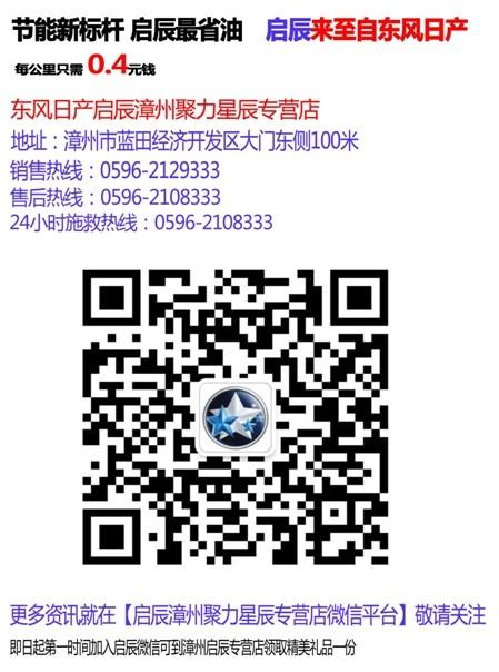 在此东风日产启辰漳州聚力星辰专营店全体员工向您拜年:恭高清图片