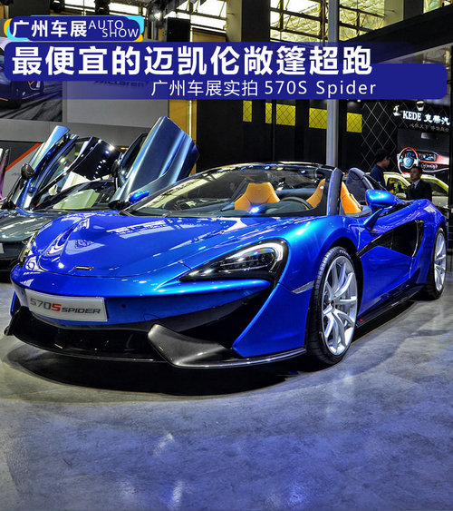 最便宜迈凯伦敞篷超跑 广州车展实拍570S Spider