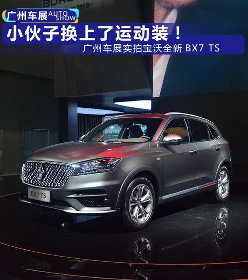 SUV也可以玩性能车?广州车展实拍宝沃BX7 TS