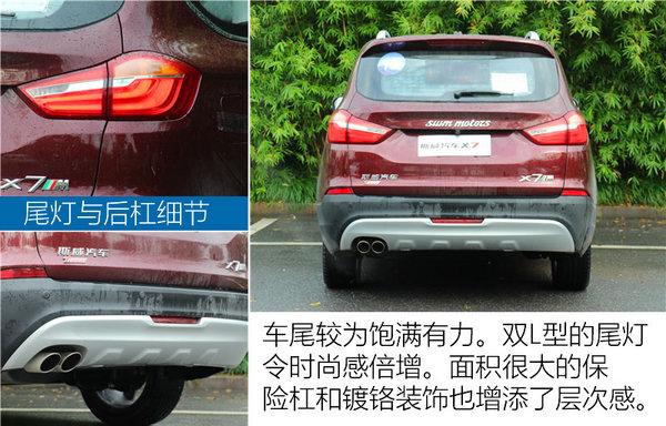 动力更加强劲  斯威X7 1.5T车型太湖试驾-图2