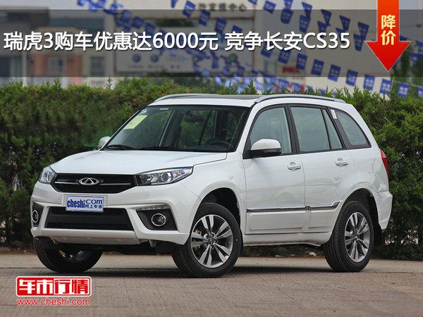 瑞虎3购车优惠达6000元 竞争长安CS35-图1
