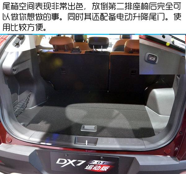 2016北京车展 东南DX7 2.0T运动版实拍-图18