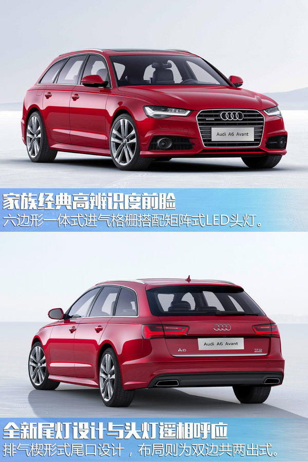 奥迪A6 Avant上市 售价XX-XX万元-图1