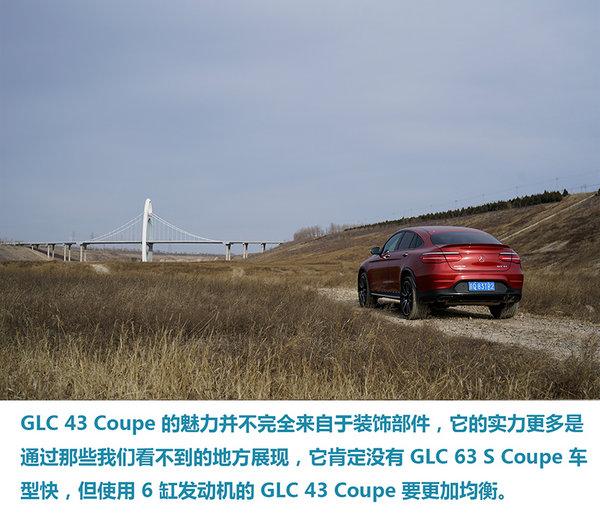 取舍之间 试驾梅赛德斯-AMG GLC 43 Coupe-图5