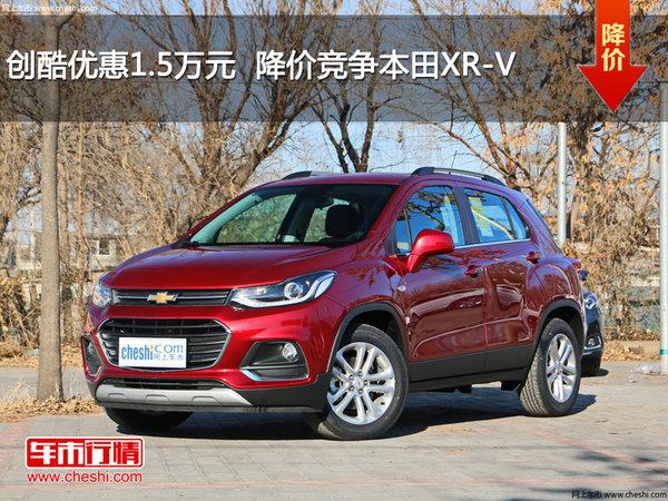 创酷优惠1.5万元  降价竞争本田XR-V-图1