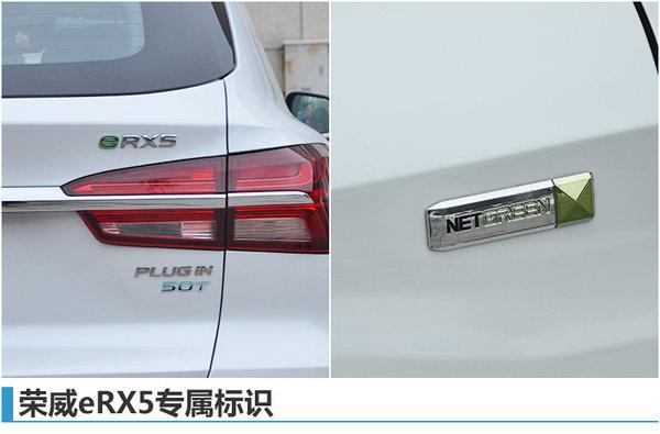 荣威插电混动SUV将18日上市 百公里1.6L-图6