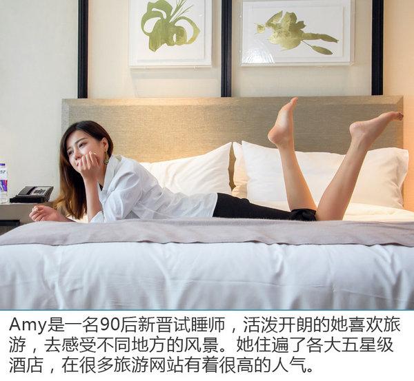 爱上这般舒适感 美女试睡师体验启辰T90-图2