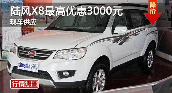 广州陆风X8最高优惠3000元 现车供应-图1