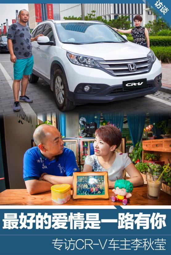 最好的爱情是一路有你 专访CR-V车主李秋莹-图1