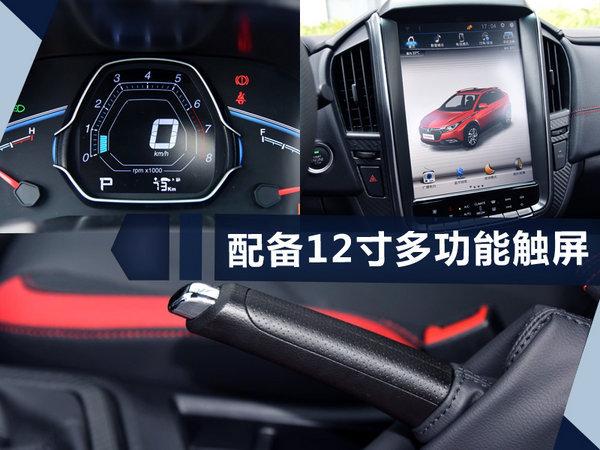 纳智捷U5将于明日上市 预售7.58-10.38万元-图7