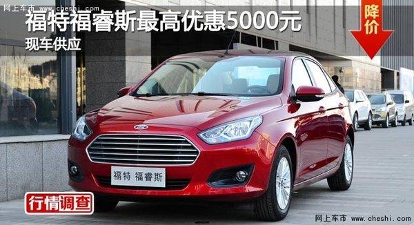 长沙福特福睿斯最高优惠5000元 现车供应-图1