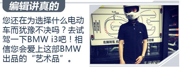 不一样的电动驾趣 深度体验BMW i3升级版-图6