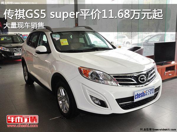 传祺GS5 Super平价售11.68万起可试驾-图1