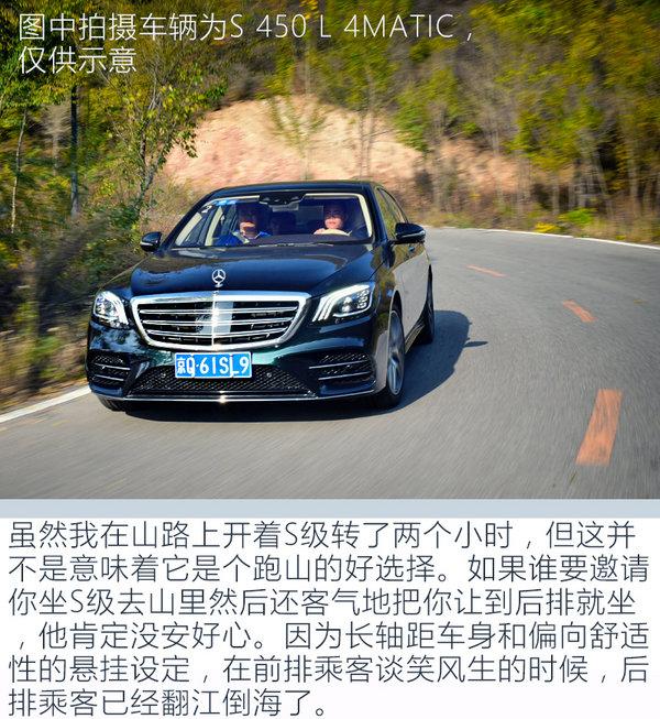 进入弯道请放开方向盘 新一代奔驰S级智能驾驶体验-图14
