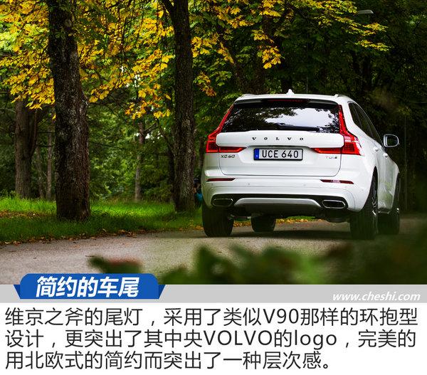 这次换代包你满意 海外试驾沃尔沃新一代XC60-图1