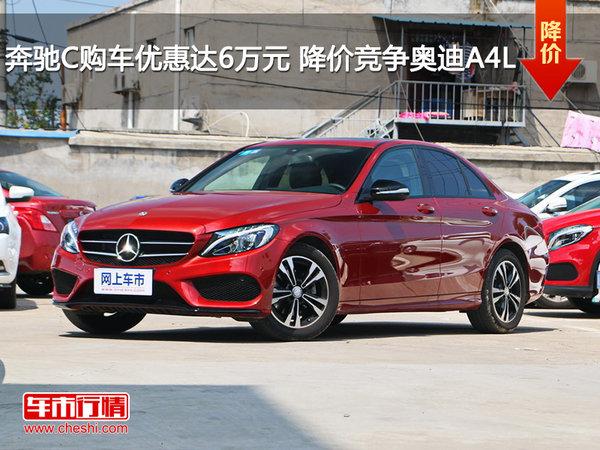 奔驰C购车优惠达6万元 降价竞争奥迪A4L-图1