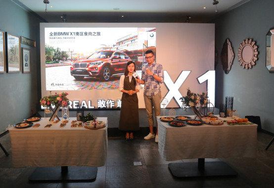 全新BMW X1南区食尚之旅深圳站快乐举行-图4