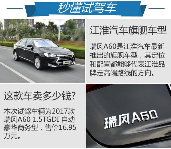 物超所值的旗舰车 试驾体验江淮瑞风A60-图2