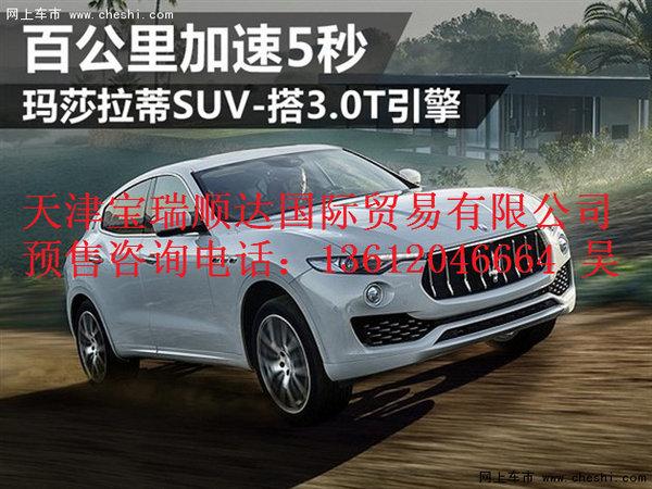 玛莎拉蒂Levante  狂野SUV上市预定从速-图2