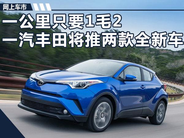 丰田将国产C-HR/卡罗拉插混版 一公里只要1毛2-图1