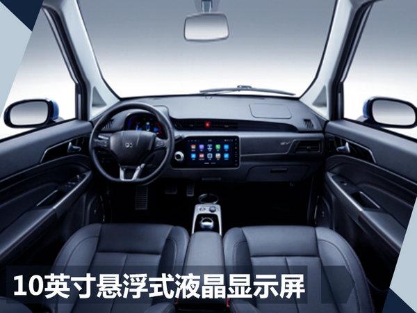 """众泰电动版""""smart""""将11月上市 配置大幅提升-图3"""