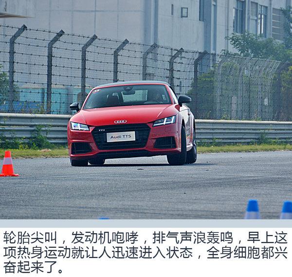 天生热爱速度激情 Audi Sport赛道体验日-图7