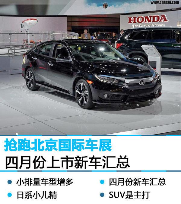 抢跑北京国际车展 四月份上市新车汇总-图1