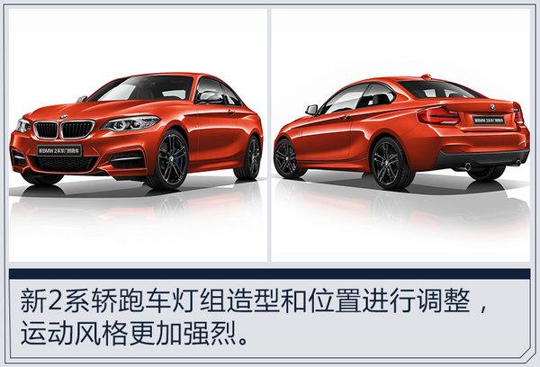 宝马新2系/M2/1系等四新车上市 最高降价1.4万-图3