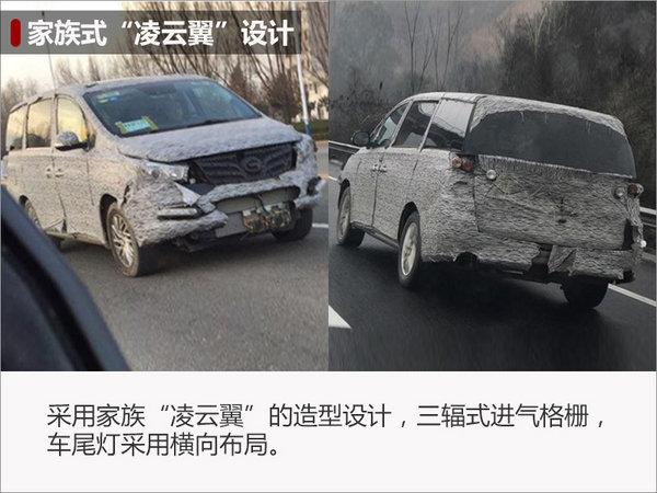 广汽传祺MPV-GM8将上市 竞争别克GL8-图2