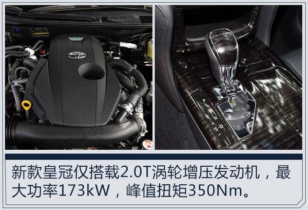 一汽丰田新皇冠正式亮相 取消2.5L/下月上市-图5